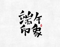书法墨迹☞端午印象,记得什么