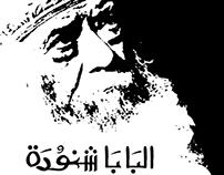 Albaba Shenoda - JSC Documentary (2010)