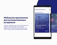 Hronos - time travel app