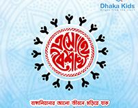Boishakhi Dhaka Kids