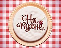 Logo restaurant Na Kuhne