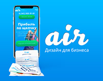 Landing Page для компании Air
