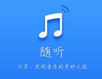 随听 | Music SNS