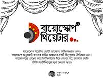 Bioscope Theater Bengali Logo