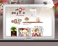 2012 愛情誤語網頁設計