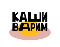 кашиварим