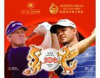 Mission Hills Golf Club - Goodwill Trophy