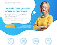 LWD Лига web-дизайнеров. Интенсив-тренинг