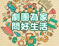 illustration/ HKRET- teenage members recruitment