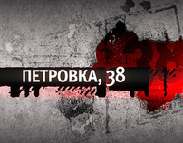 """Petrovka, 38"". sketches"