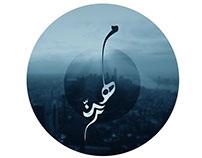 مهند & هبة calligraphy