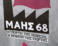 ΜΑΗΣ 68 (MAY 68)