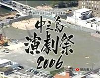 中之島演劇祭特番