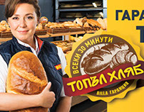 Billa bakery - tvc