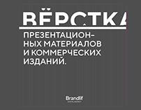 Примеры вёрстки печатной продукции