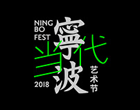 Ningbo Contemporary Arts Festival