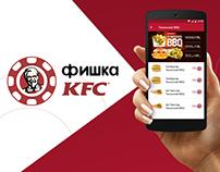 KFC - mobile app for the accumulation of kfc bonuses.