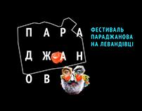 Логотип і постер Фестивалю Параджанова