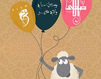 عيد اضحى مبارك وكل عام وانتم بالف خير..