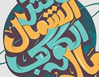 Arabic Typo