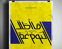 Arabic Typography( ما أطال النوم عمرًا )
