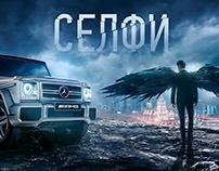 сепфи | Mercedes Benz Russia