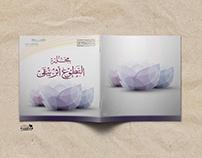 Education Magazine مجلة التطوع