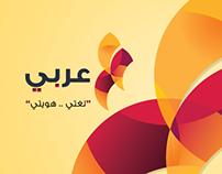 Arabi Brand Identity