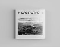 Kathreptis Magazine