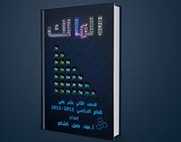 Al-malek Book cover