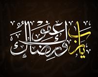 calligraphy يارب عفوك ورضاك