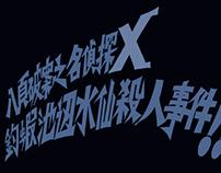 八頁破案之名偵探X