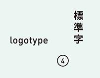 標準字 logotype 4