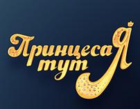 Logotype for TV serial