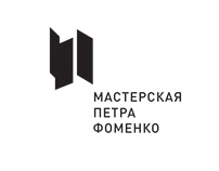 Fomenko Theatre. Diploma.
