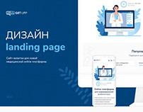 Landing page для Online платформы GETUPP