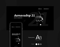 Website redesign for driving school
