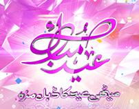 Hum2 Eid Identity