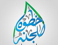 Khatwa Lelganna