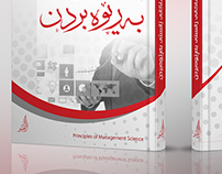 Tafseer Cover Designs