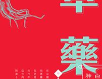 Chinese Medicine Museum Poster Design
