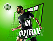 Landing page for football school