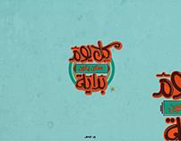 arabic typography kol youm momken yekon bedia