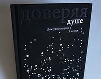 Дизайн книги стихов Д. Мизгулина