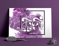 Happy imagination (Arabic typography)