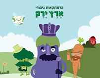 Eretz Yerek Adventures