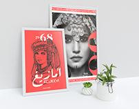 Amazigh I ⵉⵎⴰⵣⵉⵖⵏ