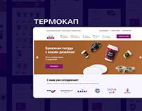 Термокап — разработка продающего сайта