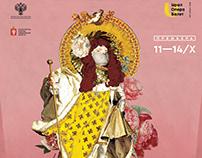Poster for the UralOpera theatre