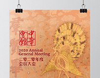 2020 Chung Wah Association AGM Notice